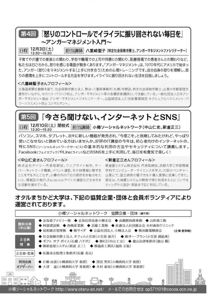 machikado3