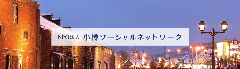 小樽ソーシャルネットワーク